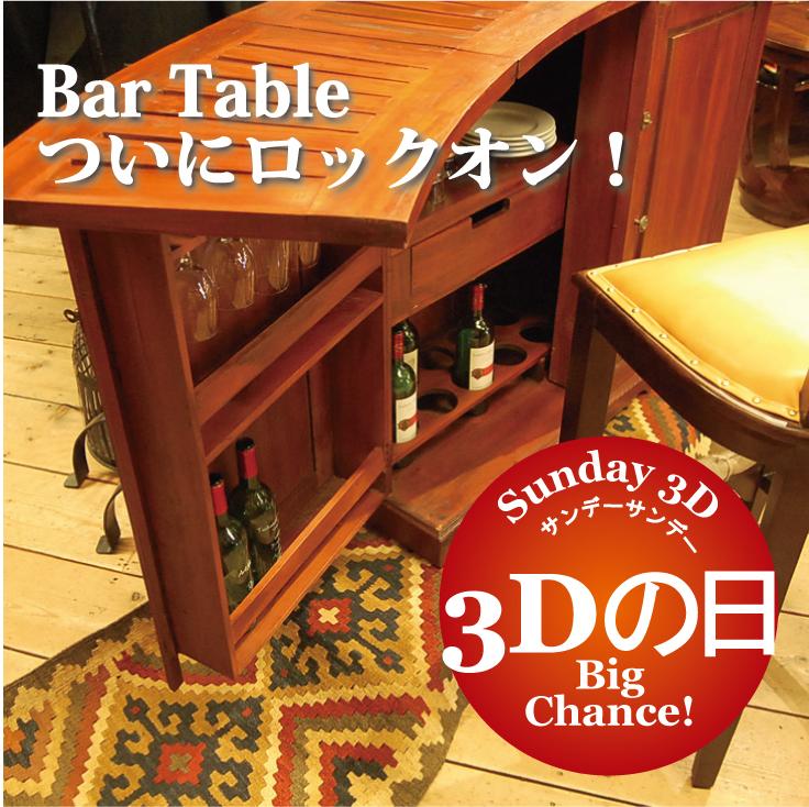 10月30日 3Dの日 バーテーブルキャビネットがお買い得価格で!