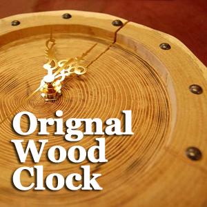 掛け時計 木のとけい オリジナルウッドクロック