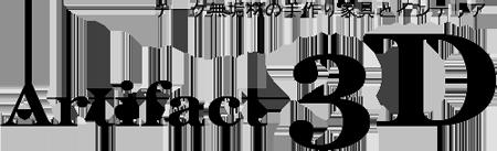 京都三条アーティファクトスリーディー